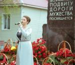 В 14.00 8 мая выступление  ТАИСИИ ПАВЕНСКОЙ на открытии мемориала «ДОРОГА МУЖЕСТВА»