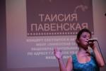 Гастроли певицы ТАИСИИ ПАВЕНСКОЙ в Калининграде.