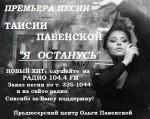 """Новая песня! ТАИСИЯ ПАВЕНСКАЯ – """"Я Останусь"""" с 21.09 на радио 104.4."""