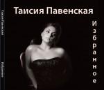 """Презентация Первого альбома """"ИЗБРАННОЕ""""- ТАИСИИ ПАВЕНСКОЙ"""