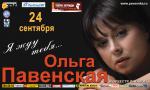 Сольный концерт в Театре Эстрады.