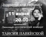 Джазовый акустический концерт Таисии Павенской