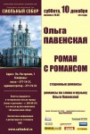 Концерт «Роман с Романсом».
