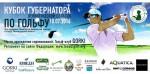 Официальный партнер Кубка Губернатора Ленинградской области по гольфу