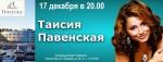 """Предновогодний концерт 17 декабря в Загородном Клубе """"Терийоки"""""""