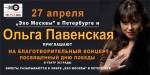 Сольный концерт к Дню Победы в Театре Эстрады