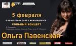 Сольный концерт Ольги Павенской