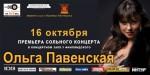 Премьера сольного концерта Ольги Павенской.