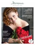 Читайте в новом номере журнала интервью с Таисией Павенской