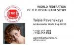 Таисия Павенская выдвинута Генеральным Советом WFRS в качестве Посла 1-го Чемпионата Мира