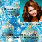31 декабря ТАИСИЯ ПАВЕНСКАЯ выступит на Новогоднем концерте на Дворцовой площади