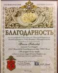 Новые награды и дипломы