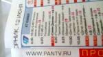 12 июня на федеральном 47 канале в День России Премьера клипа «РОССИЯ»