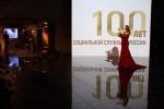 С 100- летием Социальной службы России поздравила Таисия Павенская.