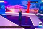 Песня РОССИЯ прозвучала на 78 канале