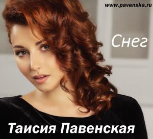 """Новый альбом Таисии Павенской """"СНЕГ"""""""