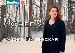 """Премьера нового клипа состоялась на Телеканале """"БелРос""""."""