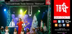 Премьера на 1 канале, Шансон, Калейдоском, Белрос и других каналах