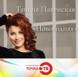 Премьера песни Подружки и Новогодняя на канале Точка ТВ, Тайна и Сиеста