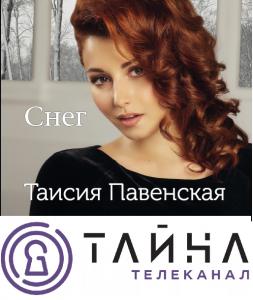 Премьера песни Снег на канале Тайна и Точка ТВ