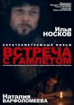 """Саундтрек Ольги Павенской для фильма """"Встреча с Гамлетом"""""""